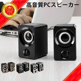 PCスピーカー USB 高音質 ステレオ サウンド USBスピーカー 小型 大音量 パソコン スマホ パソコン X9ミニスピーカー 重低音 3.5mmデバイス ミニプラグ