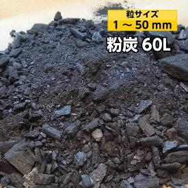 粉炭60L(1〜50mm)【送料無料】 [大西林業] 土壌改良 消臭 調湿 炭埋 水質改善に最適! 純粋な炭の粉は天然素材です。国産・北海道産 ※同梱不可
