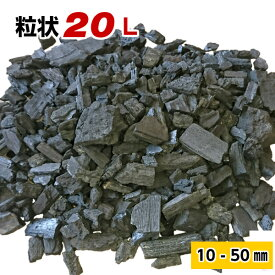 【粒状】粉炭20L(粒サイズ:10〜50mm)[大西林業]大きめの粒で鉢底用、水質浄化材、マルチング材、住宅の調湿材、消臭に最適!天然素材です。粒炭 国産・北海道産
