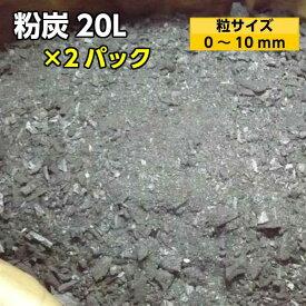 粉炭 20L×2パック(計40L)(0〜10mm) 大西林業 /【送料無料】粒度が細かく土壌改良剤、堆肥作りに最適!国産・北海道産/