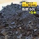 粉炭60L(1〜50mm)×5個セット※合計300L 【送料無料】土壌改良、消臭、調湿、炭埋、水質改善・融雪に最適! 純粋な炭の粉は天然素材で…