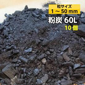 粉炭 60L(1〜50mm)×10個セット 合計600L 【送料無料】土壌改良、消臭、調湿、炭埋、水質改善・融雪に最適! 純粋な炭の粉は天然素材です。国産・北海道産 ※同梱不可