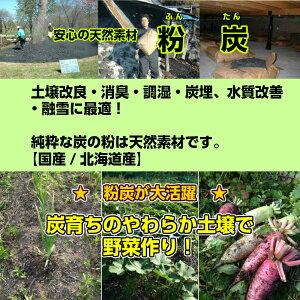 【送料無料】粉炭20L×2パック(40L)(0〜10mm)/粒度が細かく土壌改良、堆肥作りに最適!国産・北海道産/02P11Mar16