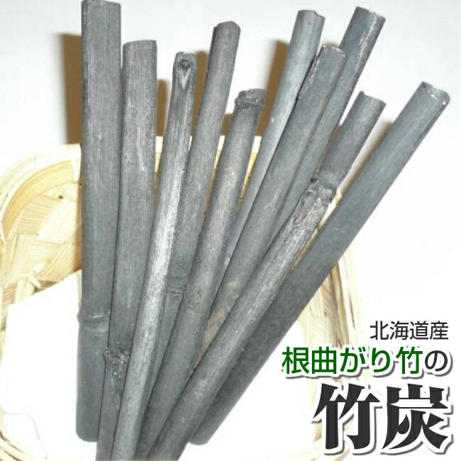 竹炭 1パック (13cmカット) 大西林業  国産/北海道産 /北海道に自生する根曲がり竹の炭