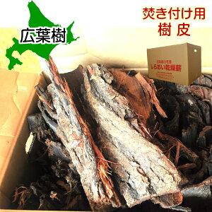 焚き付け用広葉樹・樹皮薪焚物10kg以上容量約50リットル【北海道産】