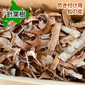 焚き付け用松の樹皮(重さ4kg程度)容量約50リットル箱入/薪焚物/【北海道産】【国産】自然乾燥まき