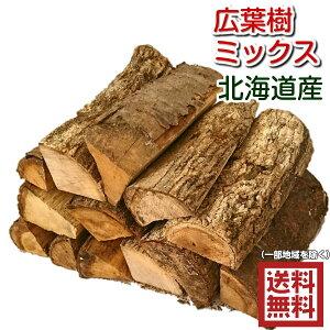 広葉樹ミックス薪20kg