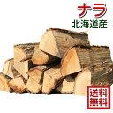 薪 しらおい乾燥薪(ナラ薪)20kg /送料無料/ 北海道産/箱入/ 薪ストーブに最適な30cm/ しっかり乾燥させてお届けします。キャンプ・ア…