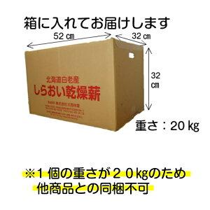箱入り20kg