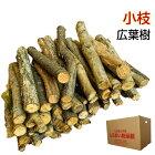 薪【小枝】広葉樹/容量約50リットル箱入/【北海道産】【国産】自然乾燥まき(重さ16kg程度)