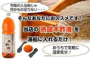 入浴におススメ木酢液