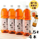 熟成 木酢液 1.5L×4本セット(合計6L)[大西林業]原液100%の高純度!発がん性検査済み入浴用、お風呂で使うとリラックス。※選べるお…