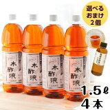【送料無料】熟成木酢液1.5L×4本セット選べるおまけ2個