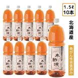 熟成木酢液1.5L×10本セットお得です炭のエキスでリラックス♪じんわ〜りぽっかぽか♪楽天でNo1の販売実績。もちろん原液100%