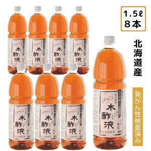 【送料0円】熟成木酢液1.5L×8本セットお得です炭のエキスでリラックス♪じんわ〜りぽっかぽか♪楽天でNo1の販売実績。もちろん原液100%