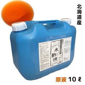 SALE/熟成 木酢液 10L [大西林業]【送料無料(北海道〜本州)】お風呂での入浴に最適!/炭のエキスでしっとりポカポカ♪温泉気分でリラックスガーデニング・園芸用にも大活躍!10リットル