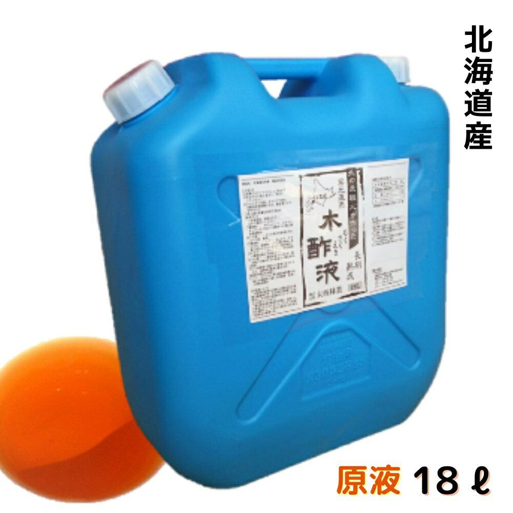 熟成 木酢液18L [大西林業]入浴用なら1年分!ポリ缶でさらにお得。発がん性物質検査済 原液100% ガーデニングや野良猫の忌避にも使えます! 【送料無料(一部地域を除く)】※同梱不可※