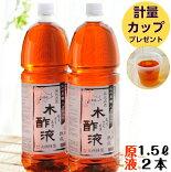 熟成木酢液1.5L×2本セット※計量カッププレゼント