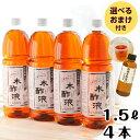 【楽天スーパーSALE】熟成 木酢液 1.5L×4本セット(合計6L)[大西林業]原液100%の高純度!発がん性検査済み入浴用、…