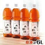 【送料無料】熟成木酢液計6Lセット(1.5L×4本)