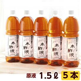 熟成木酢液 1.5L×5本セット(合計7.5L)■【送料無料】お風呂に最適、園芸にも使えるもくさくえき/原液100%の高純度!/楽天でNo1の低価格な木酢です 大西林業