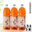 熟成木酢液 1.5L×3本セット(合計4.5L)【送料無料】/お風呂で使う木さく液/ 北海道より直送!炭のエキスもくさくえ…