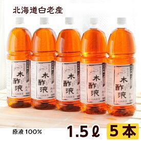 熟成木酢液 1.5L×5本セット(合計7.5L)お風呂に最適、園芸にも使えるもくさくえき/原液100%の高純度!/楽天でNo1の低価格な木酢です 大西林業
