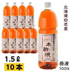熟成木酢液1.5L×10本セット