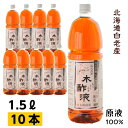 熟成 木酢液 1.5L×10本セット(合計15L)[大西林業]送料無料(北海道〜本州) お風呂用に最適!発がん性物質検査済み/…