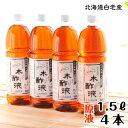 熟成 木酢液1.5L×4本セット(合計6L) [大西林業]■【送料無料(北海道〜本州)】入浴用、お風呂で使うとリラックス 原…