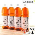 【送料無料】熟成木酢液1.5L×4本セット