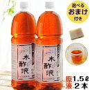 熟成木酢液1.5L×2本セット※選べるおまけ付き
