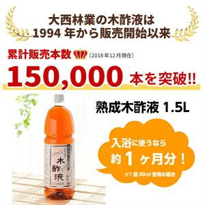 01-1-販売累計150000本突破!熟成木酢液1.5L