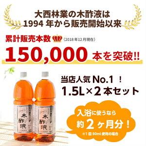 1-1-販売累計150000本突破!当店人気No.1!熟成木酢液1.5L×2本セット