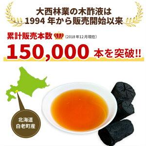 02-北海道白老産熟成木酢液