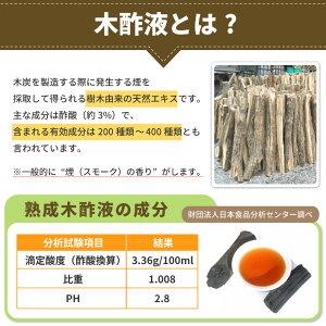 06-木酢液とは炭焼きの煙を採取した広葉樹由来の天然エキスです。大西林業の高品質な木酢液