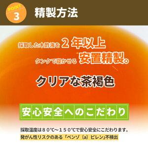 10-精製方法:2年以上の安置生成。クリアな茶褐色。安心安全へのこだわり:採取温度80〜150度で発がん性物質未検出!