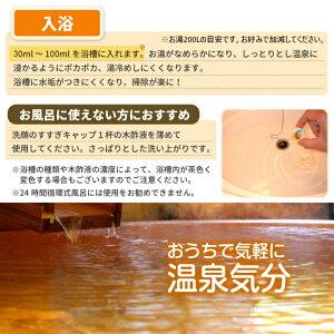 12-入浴に…おうちで気軽に温泉気分
