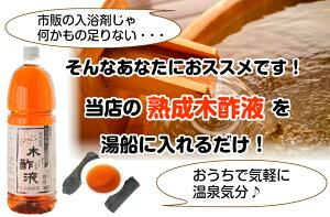 熟成木酢液1.5L炭のエキスでリラックス♪入浴に使用するなら1ヶ月使えます。窯元直売の原液100%