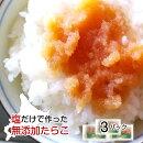 【送料込】北海道虎杖浜特産・無添加たらこ200g×3パックセット塩だけで作ったタラコは安心の美味しさ無着色無添加