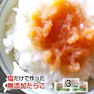 【送料込】北海道虎杖浜特産・無添加たらこ 200g×3パックセット(計600g)塩だけで作ったタラコは安心の美味しさ 無着色 無添加