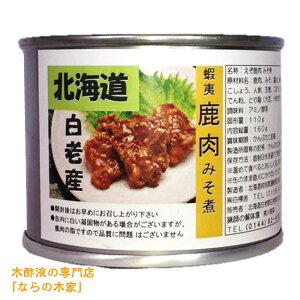蝦夷鹿肉【みそ煮】の缶詰(160g)北海道白老産北海道産・えぞ鹿肉/シカ肉 エゾシカ 缶詰
