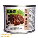 北海道・えぞ鹿肉の缶詰【大和煮】北海道白老産・シカ肉