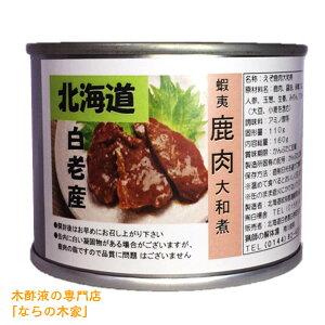 蝦夷鹿肉【大和煮】の缶詰(160g)北海道産/白老産/えぞ鹿肉 エゾシカ肉 エゾシカ 缶詰/
