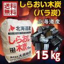 しらおい木炭15kg(バラ)炭 [大西林業]国産・北海道産 バーベキューや焼肉に! 大容量で割る手間いらず。 七輪やコンロにも 火鉢、囲炉…
