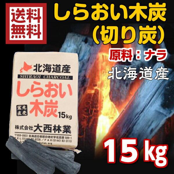 しらおい木炭15kg(ナラ・切り)炭 [大西林業] 国産・北海道産 30cmカットのナラの木炭 バーベキュー用に 七輪やコンロ使用の焼肉に /大容量 業務用【領収書対応】 燃料・チャコール