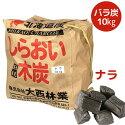 【送料無料】しらおい木炭10キロ(バラ)宝石のような輝きを放つ黒炭。炭の奥深い世界へ・・・炭焼き職人入魂の逸品!