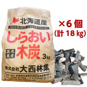 【送料無料】しらおい木炭3kg×6個セット(バラ)お得なまとめ買い。キャンプやバーべQに最適!