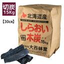 しらおい木炭15kg(ナラ・切り)炭 [大西林業] 国産・北海道産 /30cmカットのナラの木炭 バーベキュー用に 七輪やコンロ使用の焼肉に /…