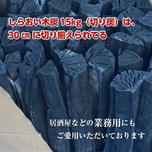 しらおい木炭15kg(ナラ・切り)5個セット炭[大西林業]国産・北海道産30cmカットのナラの木炭バーベキュー用に七輪やコンロ使用の焼肉に/まとめ買いで3%お得!大容量業務用【領収書対応】燃料・チャコール